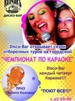Чемпионат по Караоке